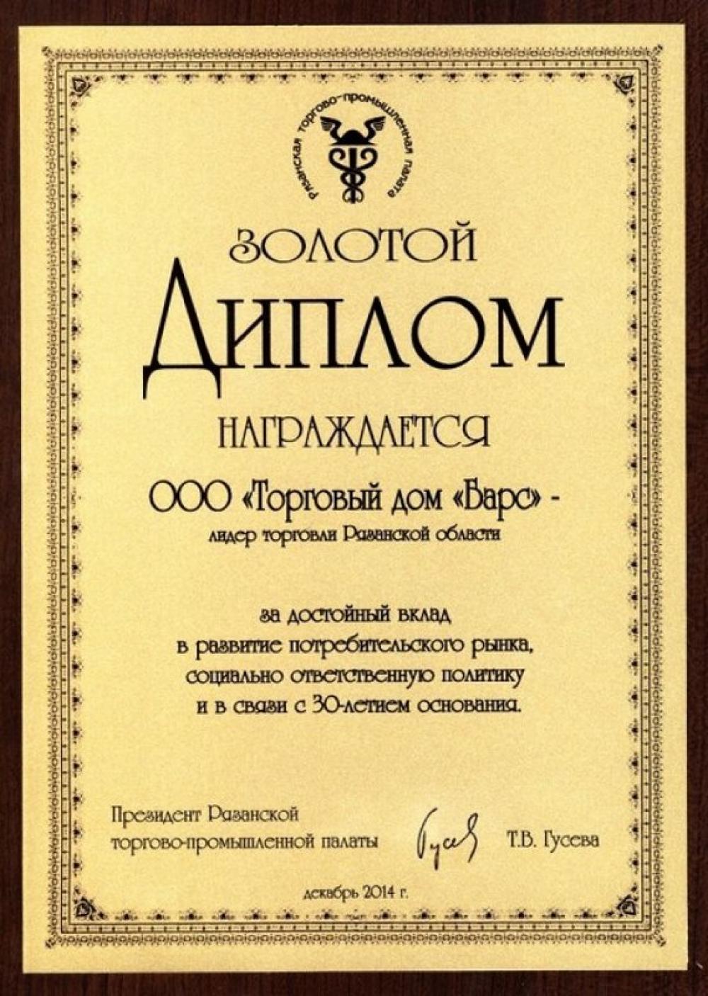 ГК Барс получил Золотой диплом Торгово промышленной палаты  26 2014